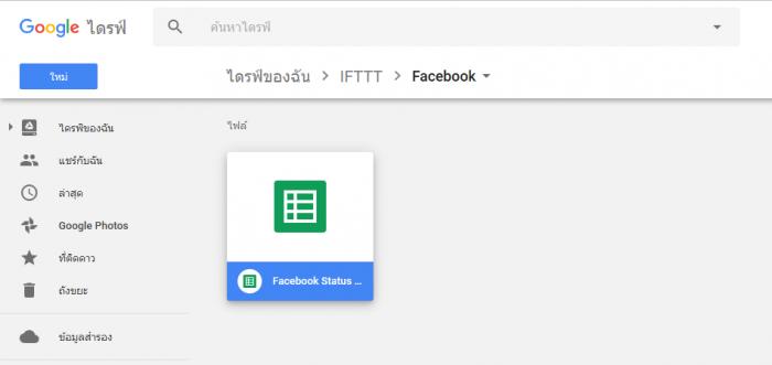 พอเข้าไปดูที่ Google Drive ของตัวเองก็พบว่ามี Excel File เพิ่มเข้ามา