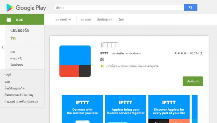 หน้า IFTTT บน GooglePlay